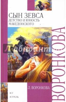Сын Зевса. Детство и юность Македонского - Любовь Воронкова