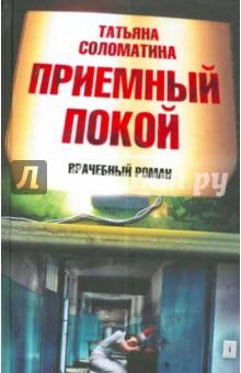 Приемный Покой - Татьяна Соломатина