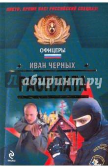 Расплата - Иван Черных