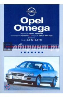 Opel Omega с 1994 г. Б2.0