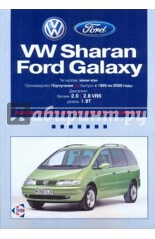 Volkswagen Sharan/Ford Galaxy: Профессиональное руководство по ремонту. С 1995 по 2000 годы