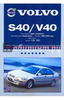 Volvo S40/V40: профессиональное руководство по ремонту