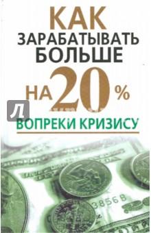 Как зарабатывать больше на 20% вопреки кризису - Вера Надеждина