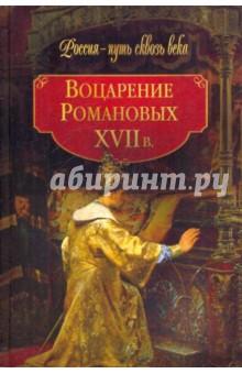 Воцарение Романовых. ХVII в. - Вольдемар Балязин