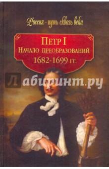 Петр I. Начало преобразований (1682-1699 гг.)