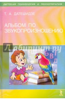 Альбом по звукопроизношению - Тамара Датешидзе