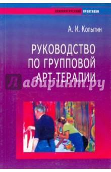 Руководство по групповой АРТ-терапии - Александр Копытин
