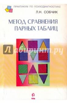 Методика Парных таблиц - Людмила Собчик