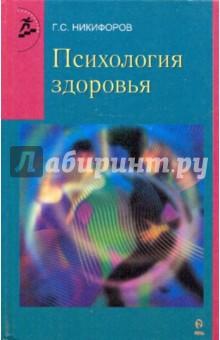 Психология здоровья - Герман Никифоров