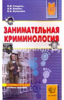 Занимательная криминология - Гладких, Борбат, Кулакова