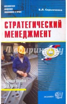 Стратегический менеджмент - Борис Скрынченко