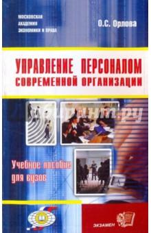 Управление персоналом современной организации - Олеся Орлова
