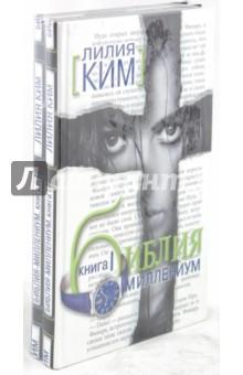 Библия-миллениум (2 тома) - Лилия Ким
