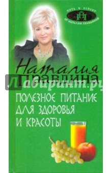 Полезное питание для здоровья и красоты - Наталия Правдина