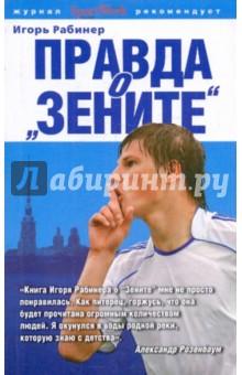 Правда о Зените - Игорь Рабинер
