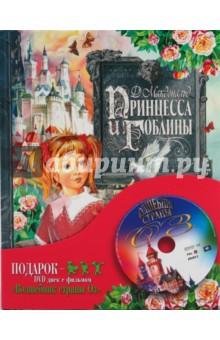 Подарок. Принцесса и гоблины (+ DVD) - Джордж Макдональд