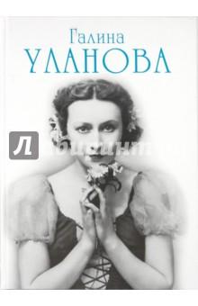 Галина Уланова - Вадим Гаевский
