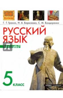 Русский язык. 5 класс. Часть 2. Учебник - Граник, Борисенко, Бондаренко
