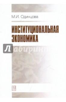 Институциональная экономика - Марина Одинцова