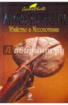 Убийство в Месопотамии - Агата Кристи