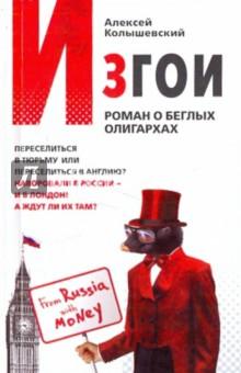 Изгои. Роман о беглых олигархах - Алексей Колышевский