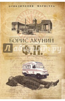Ф. М. - Борис Акунин