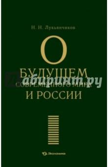 О будущем современного мира и России - Николай Лукьянчиков