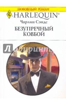 Безупречный ковбой - Чарлин Сэндс