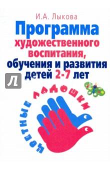 Программа художественного воспитания, обучения и развития детей 2-7 лет Цветные ладошки - Ирина Лыкова