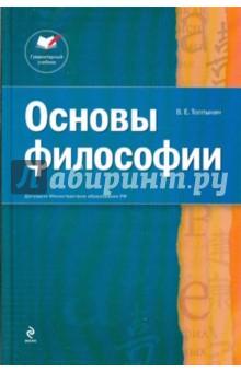 Основы философии - Виктор Толпыкин