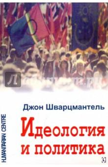 Купить Джон Шварцмантель: Идеология и политика ISBN: 978-966-8324-60-4