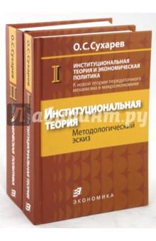 Институциональная теория и экономическая политика (комплект из 2-х книг) - Олег Сухарев