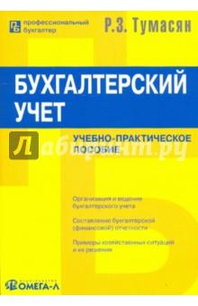Бухгалтерский учет: учебно-практическое пособие - Рафаэль Тумасян