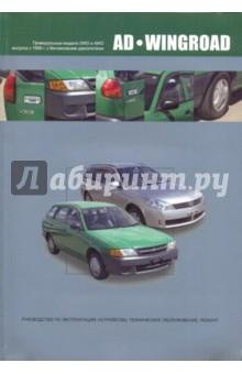 Nissan AD/Wingroad. Праворульные модели (2WD и 4WD) выпуска с 1998 г. с бензиновыми двигателями