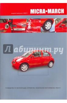 Nissan Micra/March.Руководство по эксплуатации, устройство, техническое, техническое обслуживание