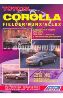 Toyota Королла/ Филдкр/Рункс/Аллекс. Праворульные модели 2WD & 4WD 2000-2006 гг. выпуска