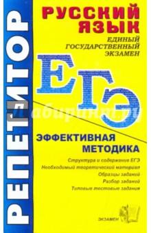 ЕГЭ. Репетитор. Русский язык. Эффективная методика - Валентина Белякова