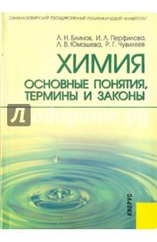 Химия основные понятия, термины и законы - Блинов, Перфилова, Юмашева, Чувиляев