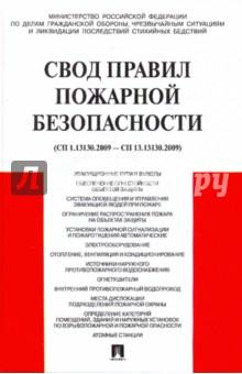 Свод правил пожарной безопасности (СП 1.13130.2009 - СП 13.13130.2009)