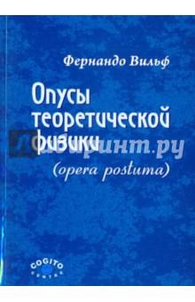 Опусы теоретической физики (Opera postuma) - Фернандо Вильф