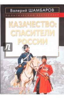Казачество: спасители России - Валерий Шамбаров