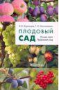 Валентин Воронцов - Плодовый сад обложка книги