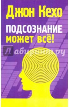 Электронную книга джон кехо
