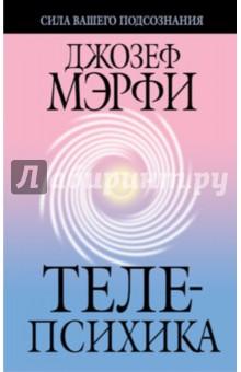 Телепсихика - Джозеф Мерфи