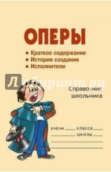 Купить Полина Жемчугова: Оперы ISBN: 978-5-94455-780-3