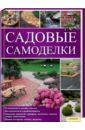 Тьярдс Вендебург - Садовые самоделки. Планировка и дизайн участка обложка книги