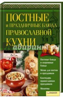 Постные и праздничные блюда православной кухни