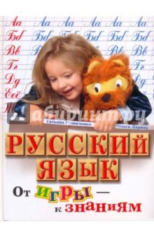 Русский язык. От игры – к знаниям - Ларина, Резниченко