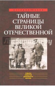 Тайные страницы Великой Отечественной - Бондаренко, Ефимов