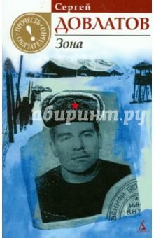 Зона (Записки надзирателя) - Сергей Довлатов
